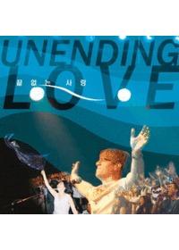다윗의 장막 8집 - 끝없는 사랑 (CD)