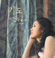 이연수 클래식 - 기도(2CD)