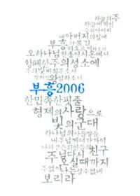 부흥2006(TAPE)