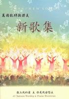 2006 새노래 - 중국어 찬양 (악보)