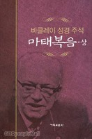 [개정판] 바클레이신약주석 시리즈 1 - 마태복음 (상)