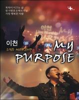 이천 라이브워십 3 - My Purpose(CD DVD)