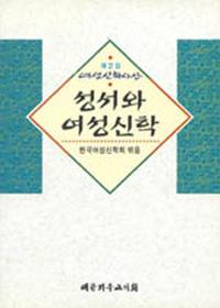 성서와 여성신학