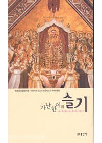 [개정판] 가난한 이의 슬기 : 성 프란치스꼬 이야기