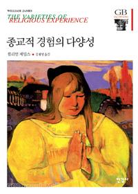 종교적 경험의 다양성 - 한길그레이트북스 40