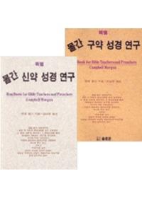 몰간 신구약 성경연구 세트 (전2권)