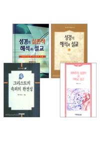 한제호 교수 저서 세트(전4권)