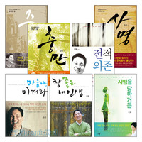 김길 목사의 제자도 시리즈 세트 (전7권)