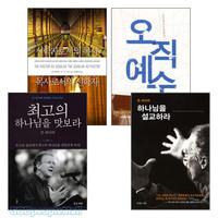 존 파이퍼 2012년 출간(개정)도서 세트(전4권)