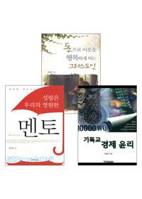황봉환 교수 저서 세트(전3권)