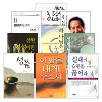 김상복 단행본 저서 세트 (전9권)