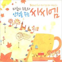 마음의 위로와 안정을 주는 씨씨엠(4CD)