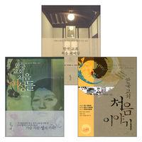 한국교회 처음 시리즈 세트(전3권)