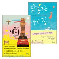 조앤 바우어의 청소년 성장소설 세트(전2권)