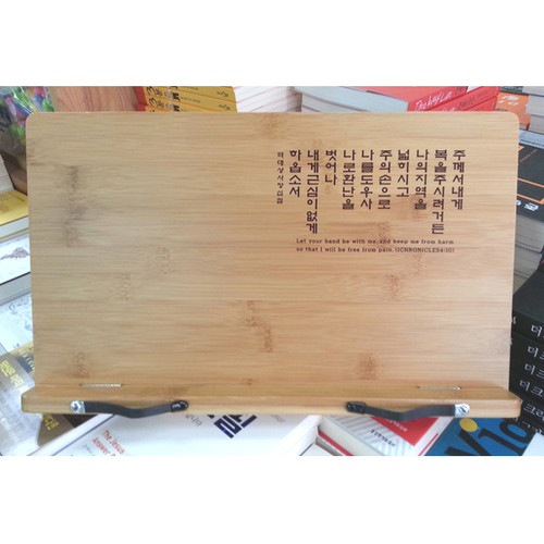 대나무원목독서대(대)