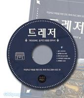 [전도특집] 트레저 1CD