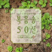 기독교인이 가장 좋아하는 복음송 50선 (3CD)
