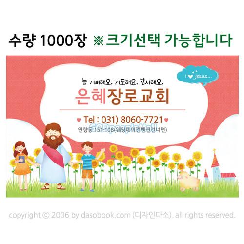 교회홍보스티커010(수량_1000장)