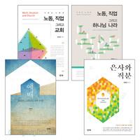 정병길 목사 저서 세트(전4권)