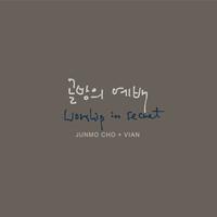 골방의 예배 (CD) - CCM Artist 조준모 & Jazz Pianist 비안