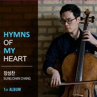 장성찬 1st ALBUM - HYMNS OF MY HEART (CD)