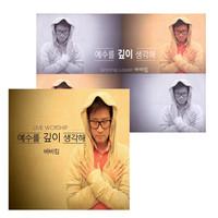 바비킴 라이브 워십 - 예수를 깊이 생각해 CD+악보 세트(전2종)