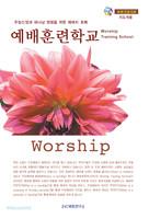 예배훈련학교