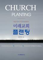 미래교회 플랜팅