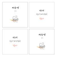 박수영 피아노연주 음반세트(전2종)