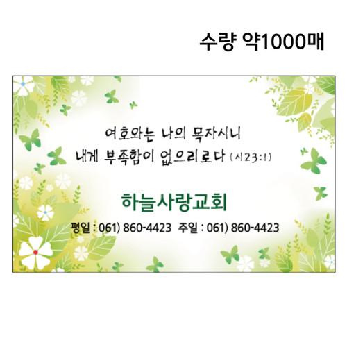 교회홍보스티커007(수량_1000장)