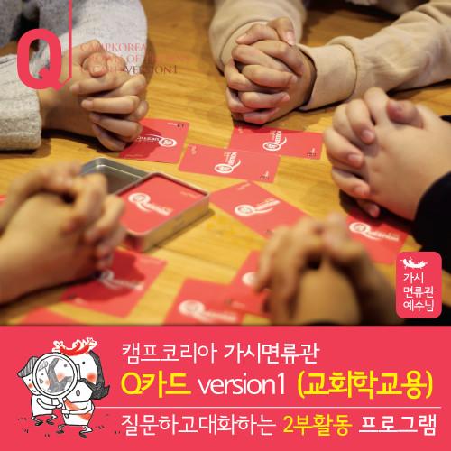 마음열기좋은 2부활동_캠프코리아질문Q카드(교회학교용)