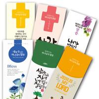 [UV인쇄용] 신년말씀카드 D형(100개 1묶음)
