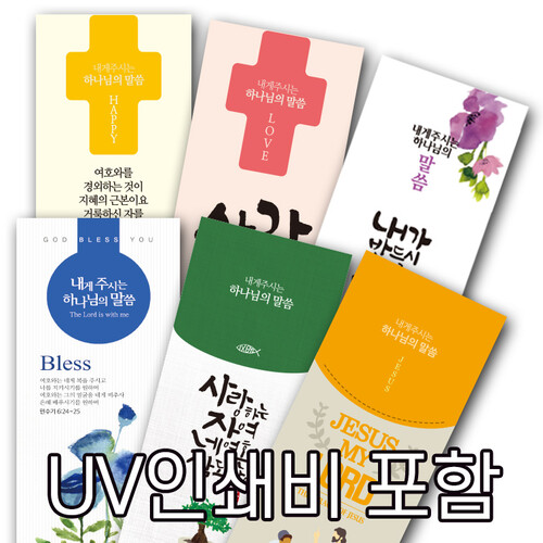 [UV 칼라인쇄] 소망 말씀카드(100개 1묶음) 신년 새해 말씀카드