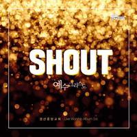 경산중앙교회 라이브워십 1집 - Shout (CD)
