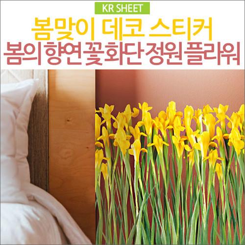 봄의 향연 꽃 화단 정원 플라워 봄맞이 데코 스티커