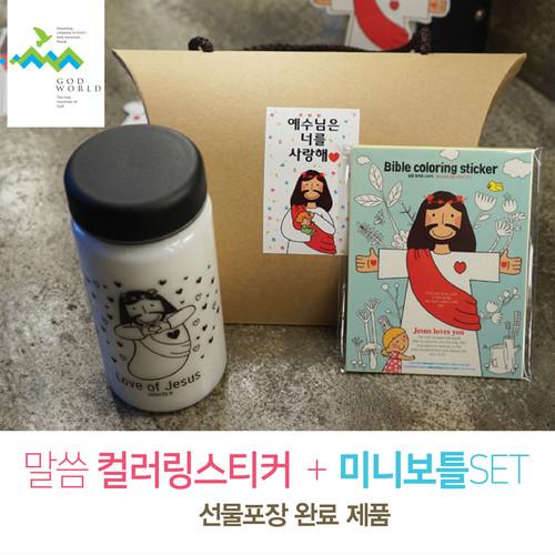 <갓월드> 선물세트 NO.7 사랑의예수님 보틀 컬러링(스티커 선물포장)