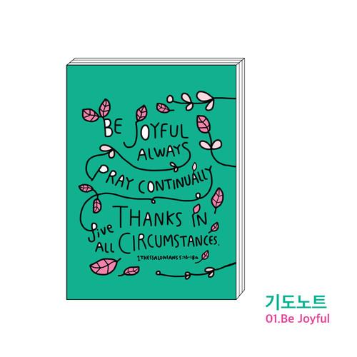 기도노트 01.Be Joyful
