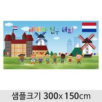 세계여러나라다문화현수막(네덜란드)-003  ( 300 x 150 )