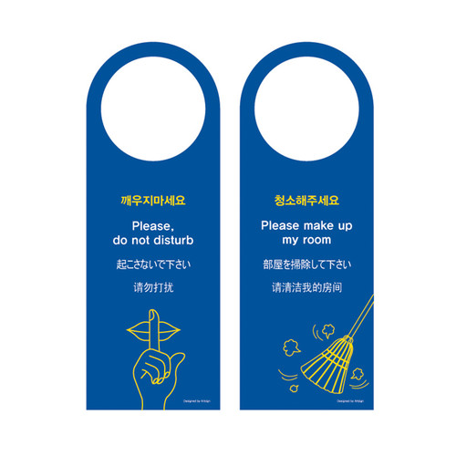 4912 - (다국어)청소해주세요/깨우지마세요 걸이용 문패 사인 표지판