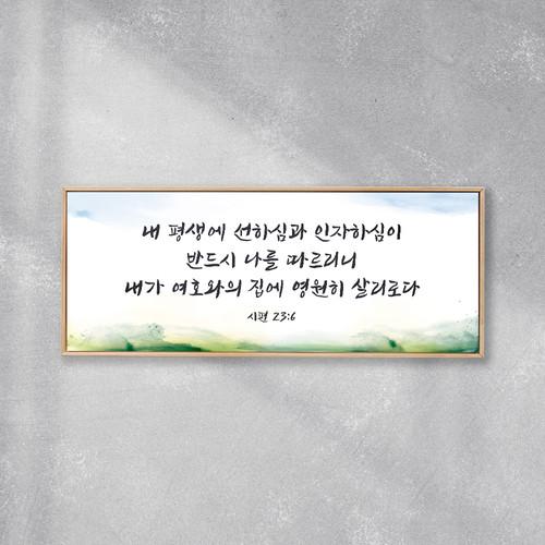 성경말씀액자 와이드 2호 (주문제작액자)