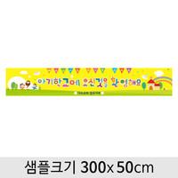 교회유치부(환영)현수막-087 ( 300 x 50 )