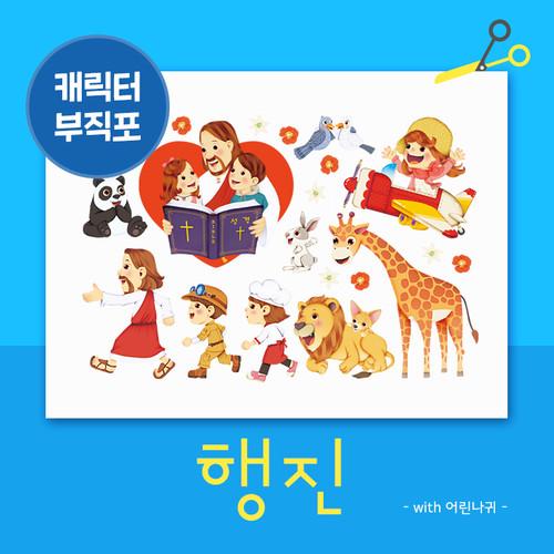 캐릭터 부직포-행진(with 어린나귀)
