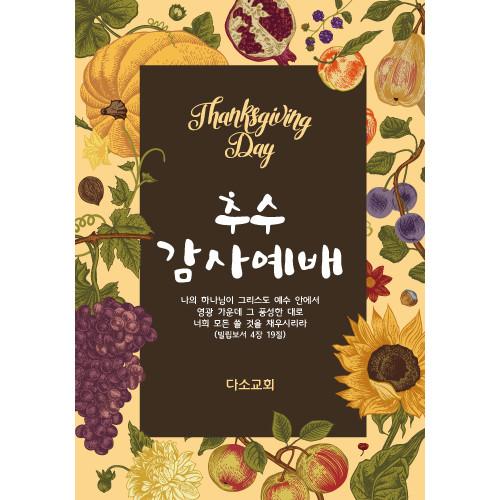 추수감사절현수막-127 ( 140 x 200 )