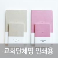 [교회단체명 인쇄용] 2020 터치다이어리 Touch Diary