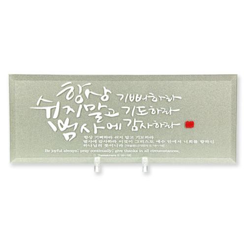 컬러유리 탁상액자 (항상 기뻐하라) 펄베이지