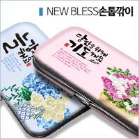 [인쇄용] New 블레스 손톱깎이 세트7p (20개이상)