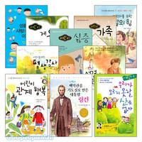 [초등 저학년]미니 책장을 위한 믿음의서재 세트 5
