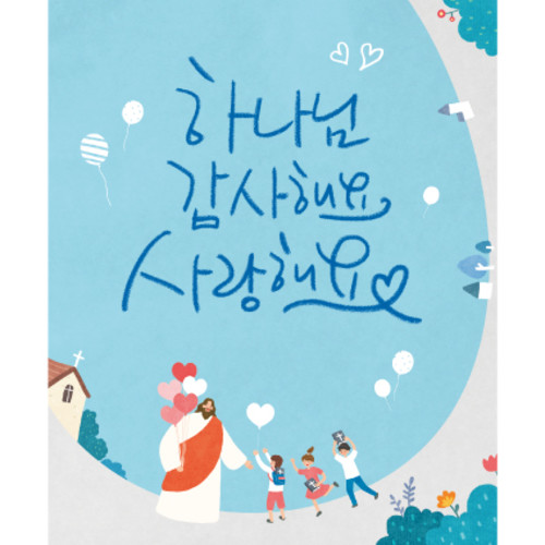 교회주일학교유치부현수막-129 ( 140 x 170 )