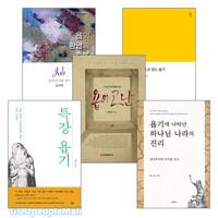 욥기 연구와 설교 관련 2019~2020년 출간(개정)도서 세트(전6권)