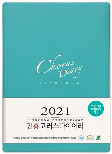 2021 진흥 코러스 다이어리 - 청록(중)